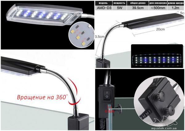LED светильник SUNSUN AMD-D3