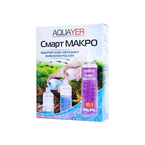 Удобрение для аквариумных растений AQUAYER Смарт МАКРО