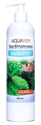 Удобрения для аквариумных растений AQUAYER Удо Ермолаева МАКРО+ 500мл