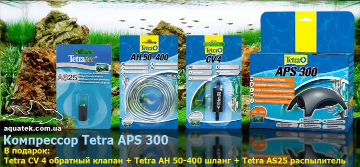 Tetra APS 300 - компрессор для аквариума объемом 120 - 300 литров. В подарок: шланг Tetra AH 50-400, Обратный клапан Tetra® CV4, Распылитель Tetra AS 25.