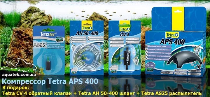 Tetra APS 400 - компрессор для аквариума объемом 250 - 600 литров. В подарок: шланг Tetra AH 50-400, Обратный клапан Tetra® CV4, Распылитель Tetra AS 25.