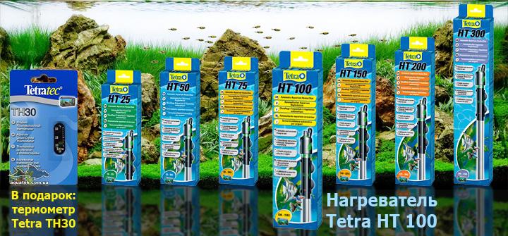 Tetra HT 100 - автоматический нагреватель с терморегулятором для аквариума 100-150 литров.