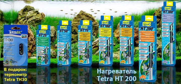 Tetra HT 200 - автоматический нагреватель с терморегулятором для аквариума 225-300 литров.