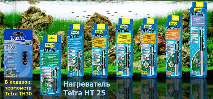 Tetra HT 25 - автоматический нагреватель с терморегулятором для аквариума 10-25 литров.